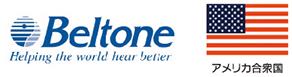 ベルトーン補聴器