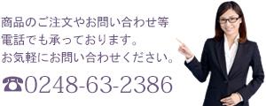 電話でのお問い合わせTEL.0248-63-2386