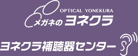 メガネのヨネクラ・ヨネクラ補聴器センター