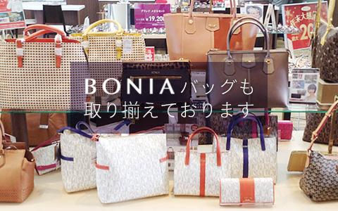 BONIA(ボニア)バッグも取り扱っております