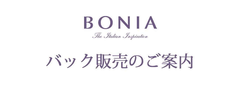 BONIA バッグ販売のご案内