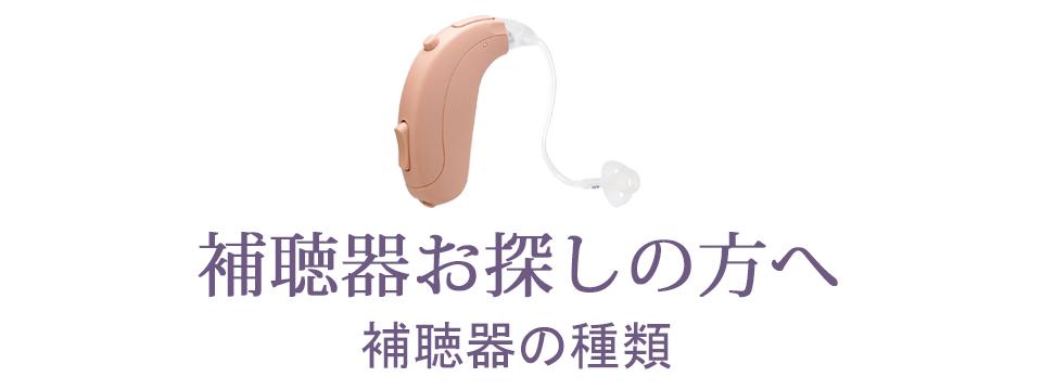 補聴器をお探しの方へ 補聴器の種類