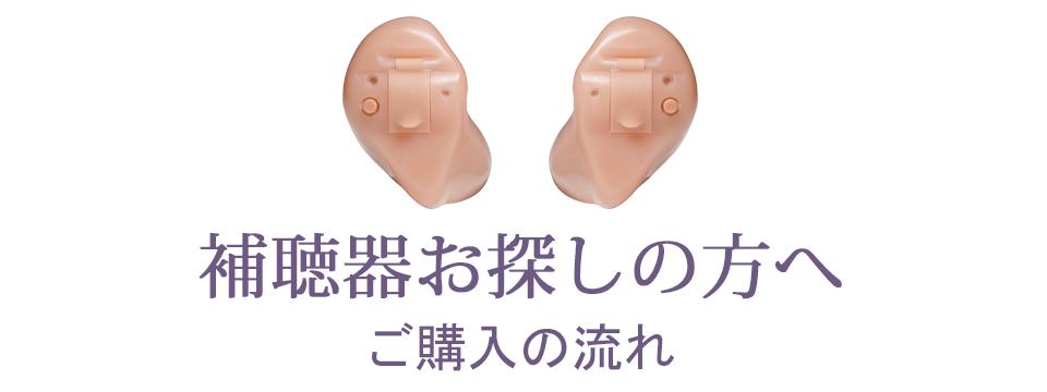 補聴器をお探しの方へ ご購入の流れ
