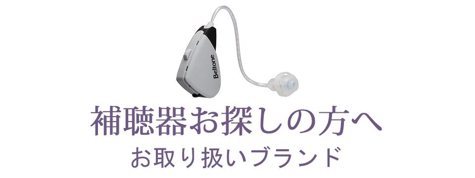 補聴器をお探しの方へ お取り扱いブランド
