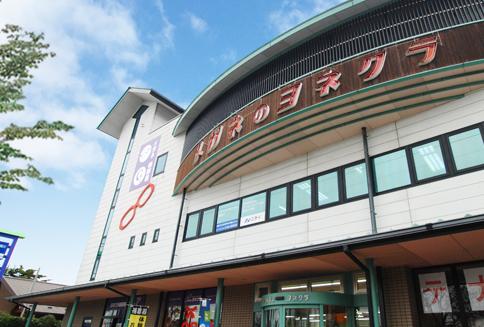 メガネのヨネクラ須賀川駅前本店外観写真