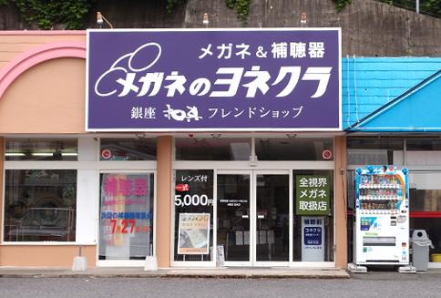 メガネのヨネクラ石川店外観