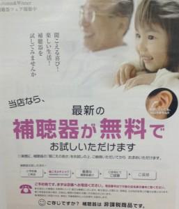 ヨネクラ 須賀川 補聴器ヨネクラ 補聴器相談会