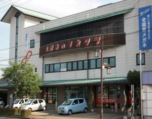 ヨネクラ 須賀川駅前 メガネ 補聴器