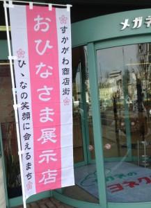 須賀川 雛祭り つるし飾り 須賀川商工会 雛めぐり
