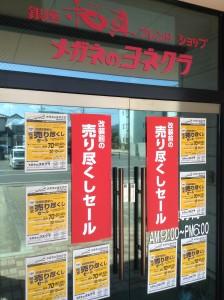 セール ヨネクラ 須賀川