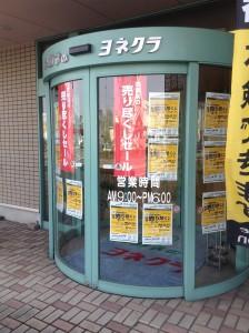 須賀川 改装 セール