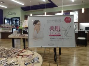 ヨネクラ 駅前店