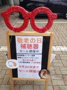 敬老 補聴器 須賀川 ヨネクラ セール