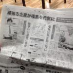 ヨネクラ 新聞広告