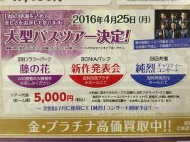 純烈 コンサート 足利 BONIA ヨネクラ