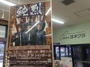 ボニア 純烈 コンサート 埼玉