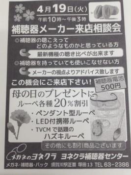 ヨネクラ補聴器センター 須賀川