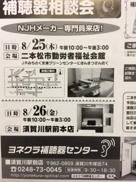 ヨネクラ 補聴器 須賀川 二本松