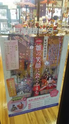 須賀川 つるし飾り ヨネクラ つるし雛 つるしの店 須賀川つるしヨネクラ