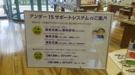 メガネ補聴器ヨネクラ須賀川石川