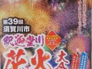 須賀川花火大会