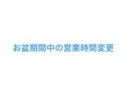 須賀川 メガネ ヨネクラ