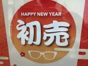 メガネ 初売り ヨネクラ 2020年 メガネのヨネクラ