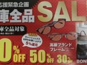 ヨネクラ 補聴器 眼鏡 メガネのヨネクラ 須賀川 須賀川駅前 ヨネクラ補聴器